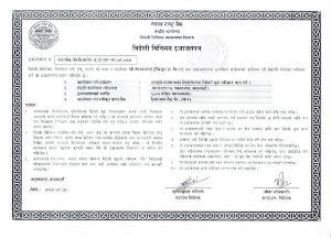 Nepali Legal Document for Nepalorama Trekking Pvt. Ltd.